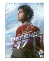 Картинка к книге Николай Лебедев - Легенда №17 (DVD)