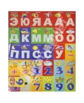 Картинка к книге Лада/Москва - Азбука на магнитах. Касса букв и цифр .60 элементов