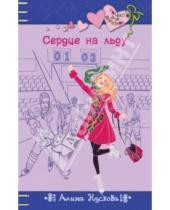 Картинка к книге Алина Кускова - Сердце на льду