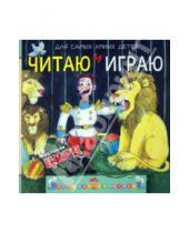 Картинка к книге Владимирович Сергей Михалков - Читаю и играю. Цирк