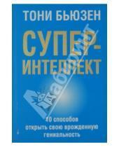Картинка к книге Тони Бьюзен - Суперинтеллект