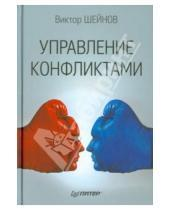 Картинка к книге Павлович Виктор Шейнов - Управление конфликтами