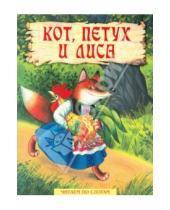 Картинка к книге Читаем по слогам - Кот, петух и лиса