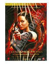 Картинка к книге Френсис Лоуренс - Голодные игры: И вспыхнет пламя (DVD)