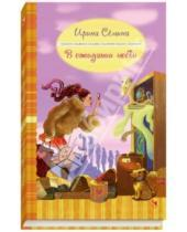Картинка к книге Константиновна Ирина Семина - В ожидании Любви