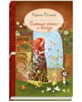 Картинка к книге Константиновна Ирина Семина - Счастье сейчас и всегда