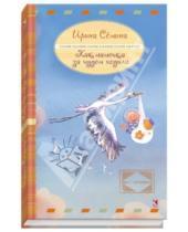 Картинка к книге Константиновна Ирина Семина - Как мамочка за чудом ходила