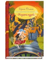 Картинка к книге Константиновна Ирина Семина - Подарок судьбы
