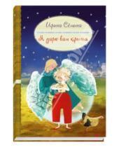 Картинка к книге Константиновна Ирина Семина - Я дарю вам крылья!