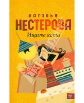 Картинка к книге Владимировна Наталья Нестерова - Ищите кота