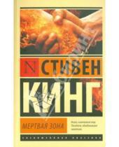 Картинка к книге Стивен Кинг - Мертвая зона