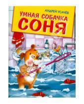 Картинка к книге Алексеевич Андрей Усачев - Умная собачка Соня. Веселые истории