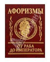 Картинка к книге Мини - Афоризмы. От раба до императора