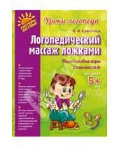 Картинка к книге Игоревна Ольга Крупенчук - Логопедический массаж ложками