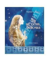 Картинка к книге Константиновна Ирина Семина - Ты не одна, девочка