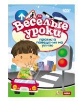 Картинка к книге Веселые уроки - Правила поведения на улице (DVD)