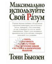 Картинка к книге Тони Бьюзен - Максимально используйте свой разум