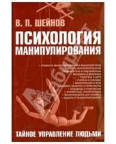 Картинка к книге Павлович Виктор Шейнов - Психология манипулирования. Тайное управление людьми