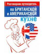 Картинка к книге Попурри - Разговорник-путеводитель по британской и американской кухне