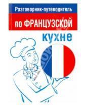 Картинка к книге Попурри - Разговорник-путеводитель по французской кухне