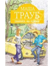 Картинка к книге Маша Трауб - Собирайся, мы уезжаем