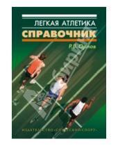 Картинка к книге Ростислав Орлов - Легкая атлетика. Справочник