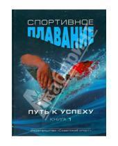 Картинка к книге Н. В. Платонов У., Э. Маглишо - Спортивное плавание. Путь к успеху в 2-х книгах.  Книга 1