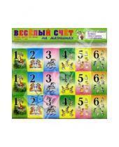 Картинка к книге Азбука, веселый счет на магнитах - Веселый счет на магнитах: Учебное пособие для детей старше 4-х лет