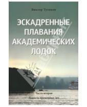 Картинка к книге Николаевич Виктор Туляков - Эскадренные плавания академических лодок. Часть вторая. Повесть временных лет