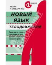 Картинка к книге Барбара Пиз Аллан, Пиз - Новый язык телодвижений