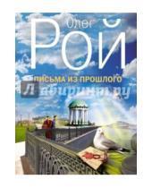 Картинка к книге Юрьевич Олег Рой - Письма из прошлого