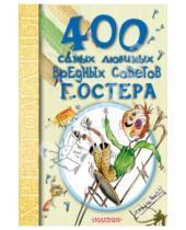 Картинка к книге Бенционович Григорий Остер - 400 самых любимых вредных советов Г.Остера. Хрестоматия