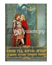Картинка к книге Игоревна Ирина Бурова - Робин Гуд, Король Артур и другие легенды Западной Европы