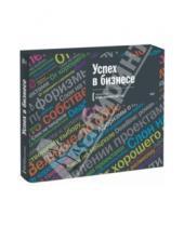 Картинка к книге Манн, Иванов и Фербер - Успех в бизнесе (5 CD)