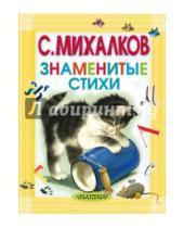 Картинка к книге Владимирович Сергей Михалков - Знаменитые стихи