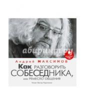 Картинка к книге Маркович Андрей Максимов - Как разговорить собеседника (CDmp3)