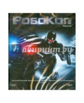 Картинка к книге Хозе Падилья - Робокоп (Blu-ray)