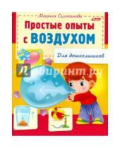 Картинка к книге Марина Султанова - Простые опыты с воздухом