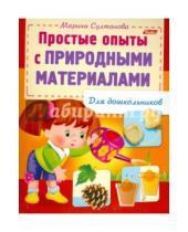 Картинка к книге Марина Султанова - Простые опыты с природными материалами