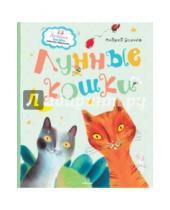 Картинка к книге Алексеевич Андрей Усачев - Лунные кошки