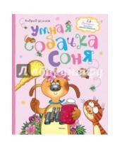 Картинка к книге Алексеевич Андрей Усачев - Умная собачка Соня