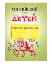 Картинка к книге Английский для детей - Английский для детей. Пропись-раскраска
