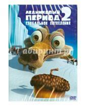 Картинка к книге Карлос Салдана - Ледниковый Период 2. Глобальное потепление (DVD)