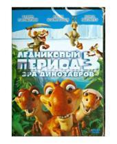 Картинка к книге Карлос Салдана - Ледниковый Период 3. Эра Динозавров (DVD)