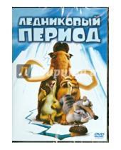Картинка к книге Крис Уэдж - Ледниковый период (DVD)