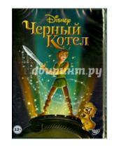 Картинка к книге Тед Берман Ричард, Рич - Черный котел (DVD)