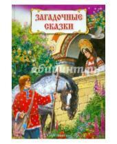 Картинка к книге Волшебная страна - Загадочные сказки