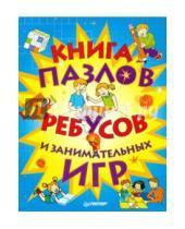 Картинка к книге Вы и ваш ребенок - Книга пазлов, ребусов и занимательных игр