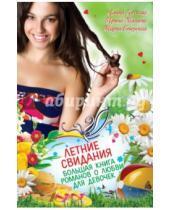 Картинка к книге Мария Северская Ирина, Мазаева Алина, Кускова - Летние свидания