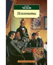 Картинка к книге Павлович Антон Чехов - Психопаты